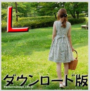 ◆ダウンロード版◆タックワンピース&チュニック・Lサイズ・大人服・型紙