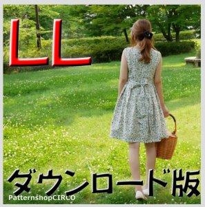 ◆ダウンロード版◆タックワンピース&チュニック・LLサイズ・大人服・型紙