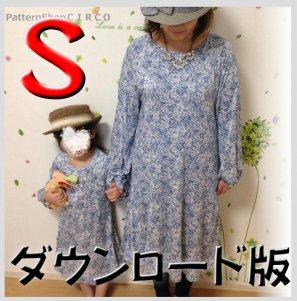 ◆ダウンロード版◆Finワンピース・Sサイズ・大人服・型紙