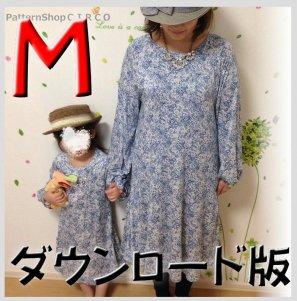 ◆ダウンロード版◆Finワンピース・Mサイズ・大人服・型紙