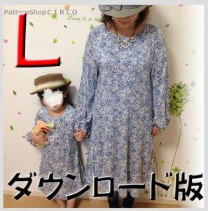 ◆ダウンロード版◆Finワンピース・Lサイズ・大人服・型紙