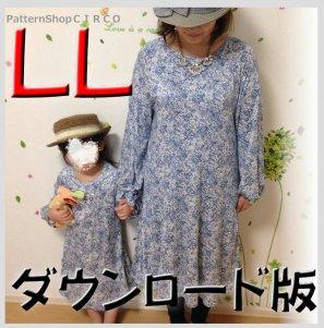 ◆ダウンロード版◆Finワンピース・LLサイズ・大人服・型紙