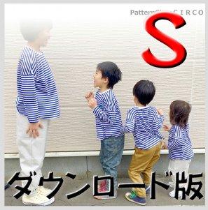 ◆ダウンロード版◆ドルマンT・Sサイズ・大人服・型紙