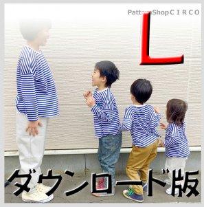 ◆ダウンロード版◆ドルマンT・Lサイズ・大人服・型紙