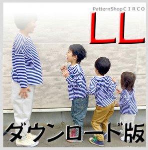 ◆ダウンロード版◆ドルマンT・LLサイズ・大人服・型紙