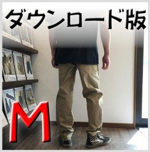 ◆ダウンロード版◆テーパードパンツ・Mサイズ・大人服・型紙