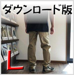 ◆ダウンロード版◆テーパードパンツ・Lサイズ・大人服・型紙