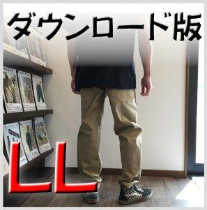 ◆ダウンロード版◆テーパードパンツ・LL・大人服・型紙