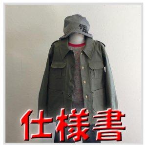 ◆ダウンロード版◆ミリタリーシャツジャケット・仕様書・子供服・型紙