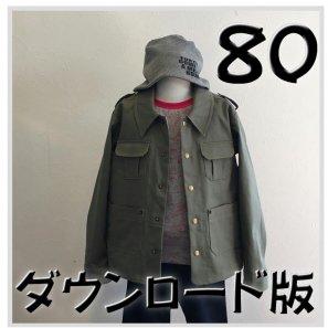 ◆ダウンロード版◆ミリタリーシャツジャケット・80・子供服・型紙