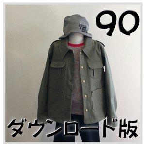 ◆ダウンロード版◆ミリタリーシャツジャケット・90・子供服・型紙