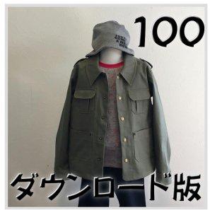 ◆ダウンロード版◆ミリタリーシャツジャケット・100・子供服・型紙