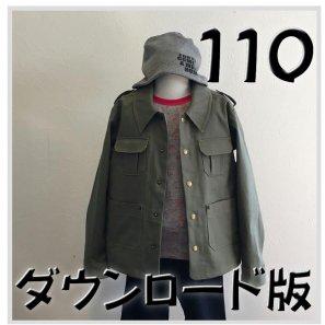 ◆ダウンロード版◆ミリタリーシャツジャケット・110・子供服・型紙