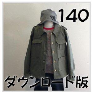 ◆ダウンロード版◆ミリタリーシャツジャケット・140・子供服・型紙