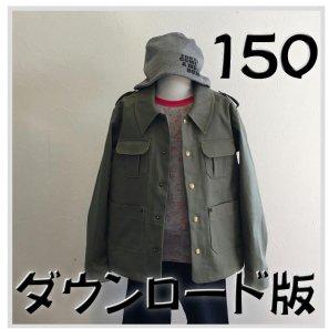◆ダウンロード版◆ミリタリーシャツジャケット・150・子供服・型紙