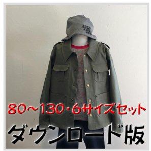 ◆ダウンロード版◆ミリタリーシャツジャケット・80〜130・6サイズセット・子供服・型紙