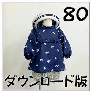 ◆ダウンロード版◆スクエアブラウス&OP・80サイズ・子供服・型紙