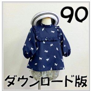 ◆ダウンロード版◆スクエアブラウス&OP・90サイズ・子供服・型紙