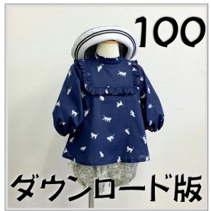 ◆ダウンロード版◆スクエアブラウス&OP・100サイズ・子供服・型紙