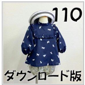 ◆ダウンロード版◆スクエアブラウス&OP・110サイズ・子供服・型紙