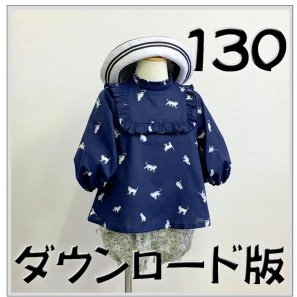 ◆ダウンロード版◆スクエアブラウス&OP・130サイズ・子供服・型紙