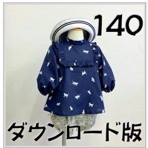 ◆ダウンロード版◆スクエアブラウス&OP・140サイズ・子供服・型紙