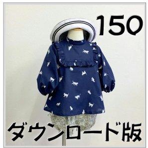 ◆ダウンロード版◆スクエアブラウス&OP・150サイズ・子供服・型紙
