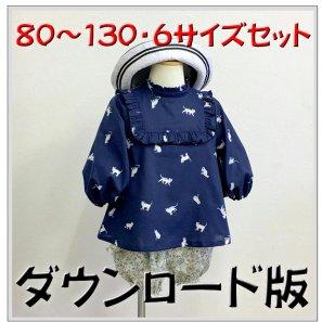 ◆ダウンロード版◆スクエアブラウス&OP・80〜130/6サイズセット・子供服・型紙
