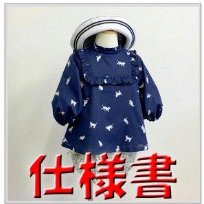 ◆ダウンロード版◆スクエアブラウス&OP・仕様書・子供服・型紙