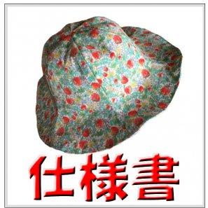 ◆ダウンロード版◆チューリップハット・仕様書・子供服・型紙