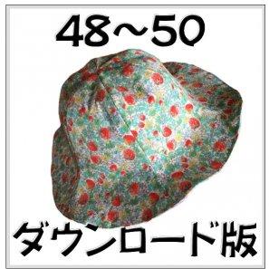 ◆ダウンロード版◆チューリップハット・頭囲48-50・子供服・型紙