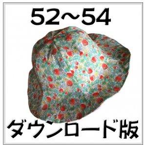 ◆ダウンロード版◆チューリップハット・頭囲52-54・子供服・型紙
