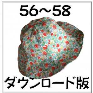◆ダウンロード版◆チューリップハット・頭囲56-58・子供服・型紙