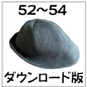 ◆ダウンロード版◆クロッシェ・頭囲52-54・子供服・型紙
