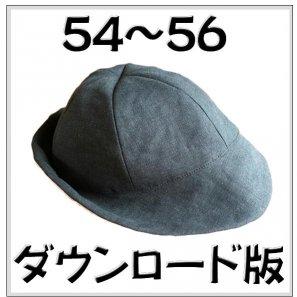 ◆ダウンロード版◆クロッシェ・頭囲54-56・子供服・型紙