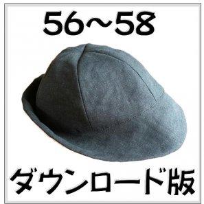 ◆ダウンロード版◆クロッシェ・頭囲56-58・子供服・型紙