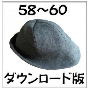 ◆ダウンロード版◆クロッシェ・頭囲58-60・子供服・型紙