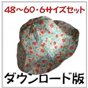 ◆ダウンロード版◆チューリップハット・頭囲48-60・6サイズセット・子供服・型紙