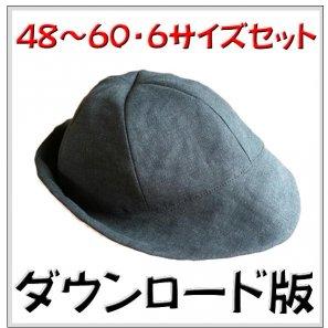 ◆ダウンロード版◆クロッシェ・頭囲48-60・6サイズセット・子供服・型紙