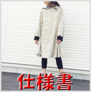 ◆ダウンロード版◆FinOP・仕様書・子供服・型紙