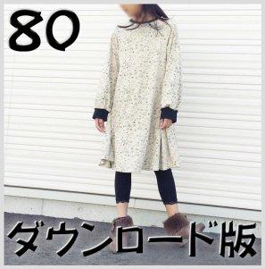 ◆ダウンロード版◆FinOP・80サイズ・子供服・型紙