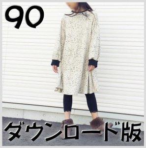 ◆ダウンロード版◆FinOP・90サイズ・子供服・型紙