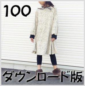 ◆ダウンロード版◆FinOP・100サイズ・子供服・型紙