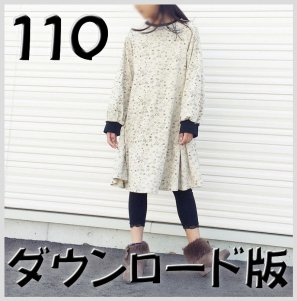 ◆ダウンロード版◆FinOP・110サイズ・子供服・型紙