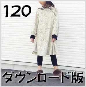 ◆ダウンロード版◆FinOP・120サイズ・子供服・型紙