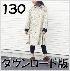 ◆ダウンロード版◆FinOP・130サイズ・子供服・型紙