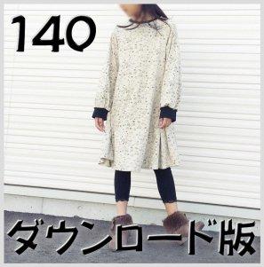 ◆ダウンロード版◆FinOP・140サイズ・子供服・型紙