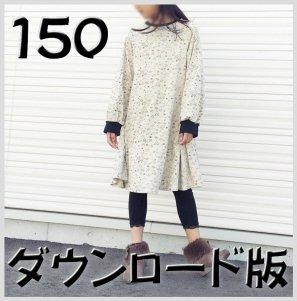 ◆ダウンロード版◆FinOP・150サイズ・子供服・型紙
