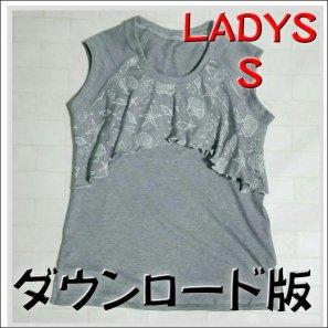 ◆ダウンロード版◆ボックスタンク・LADYS-Sサイズ・大人服・型紙