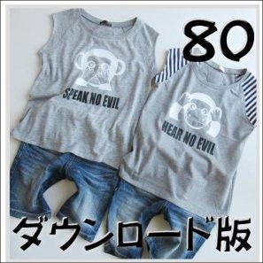 ◆ダウンロード版◆ボックスタンク・80サイズ・子供服・型紙